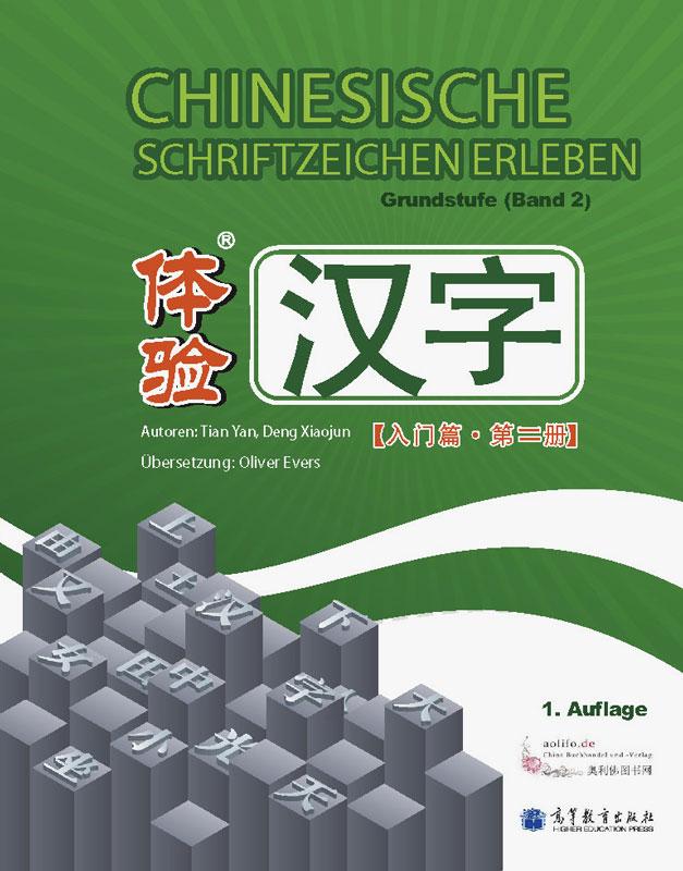 chinesische schriftzeichen erleben grundstufe vol 2. Black Bedroom Furniture Sets. Home Design Ideas