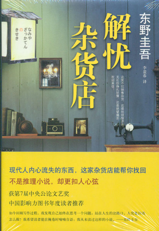 Film review: The Miracles of the Namiya General Store ...