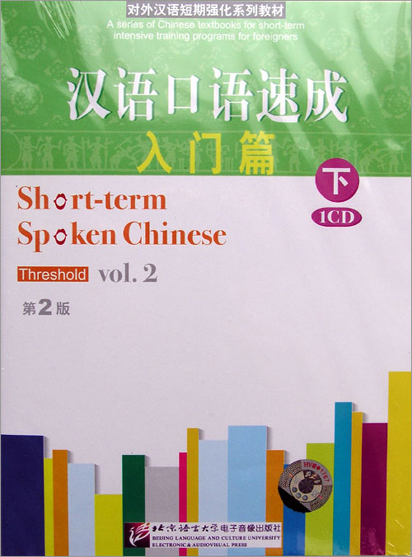 Short-Term Spoken Chinese - Threshold Band 2 [2nd Edition