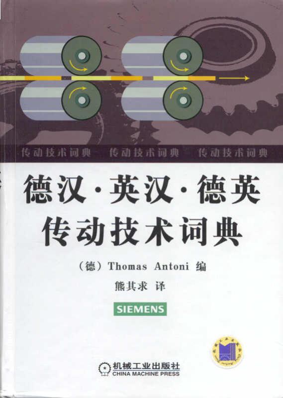 W rterbuch antriebstechnik dictionary of drives for Dictionary englisch deutsch