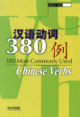 380 Most Commonly Used Chinese V...