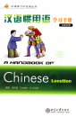 A Handbook of Chinese Locution (...