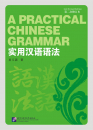 A Practical Chinese Grammar [2nd...