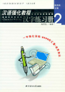 An Intensive Chinese Course - Ch...