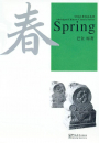 Ba Jin: Spring, Abridged Chinese...