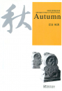Ba Jin: Autumn, Abridged Chinese...