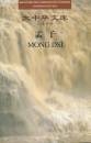 The Book of Mencius (also Meng T...