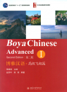 Boya Chinese Advanced I (Second ...