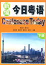 Cantonese Today Band 1 - dies is...