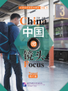 China Focus: Chinese Audiovisual...