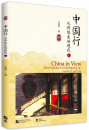 Divided into two volumes, China ...