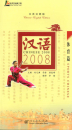 Chinese 2008 - Sports Chinese co...
