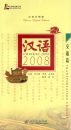 Chinese 2008 - Transportation Ch...