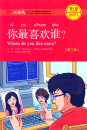 Xie Hong, Fang Xin´s true love, ...