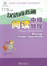 An Intermediate Reading Chinese ...