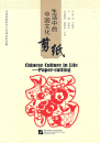 This book about the Chinese pape...