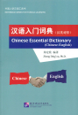 Chinese Essential Dictionary [Ch...