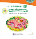 Chinese Idioms about Pigs and Th...