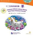 Chinese Idioms about Sheep and T...