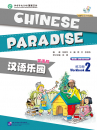 Workbook 2 der Serie Chinese Par...