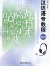 Chinese Pronunciation Course - B...