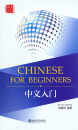 Chinese for Beginners (mit Onlin...