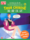 This Tour Chinese (旅游汉语) program...