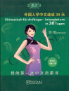 Chinese for Beginners - Itensive...