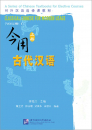 Volume I of Classical Chinese fo...
