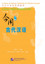 Volume II of Classical Chinese f...