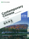 English Title: Contemporary Chin...