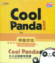 Cool Panda - Level 1 - Chinese C...