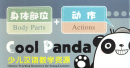 Cool Panda - Level 1 - Body Part...