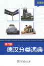 German-Chinese Visual Dictionary...