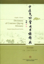 Dictionary of Common Qigong Glos...