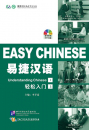 Easy Chinese - Understanding Chi...