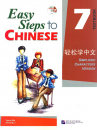 Easy Steps to Chinese Textbook 7...