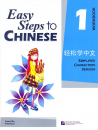 Easy Steps to Chinese Workbook 1...