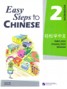 Easy Steps to Chinese Workbook 2.