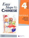 Easy Steps to Chinese Workbook 4.