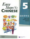 Easy Steps to Chinese Workbook 5.