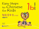 Easy Steps to Chinese for Kids [...