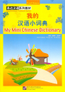 The mini Chinese dictionary choo...