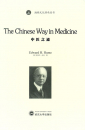 Edward H. Hume: The Chinese Way ...