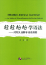 Effortless Chinese Grammar ist e...