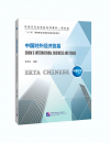 Erya Chinese: China's Internatio...