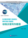 Erya Chinese-Basic Chinese: Comp...