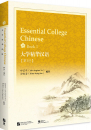 Essential College Chinese [Book 1].