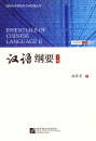 Essentials of Chinese Language I...