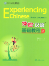 Experiencing Chinese - Basic Cou...